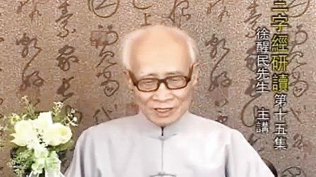 三字經研讀(徐醒民)15_标清