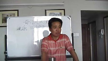 王凤麟阴盘奇门遁甲第九期面授班讲座视频16