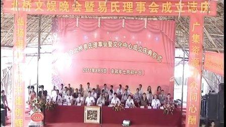 电白北桥易氏理事会成立庆典仪式4