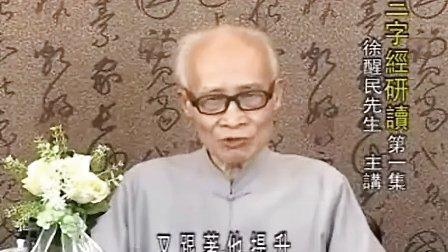 三字經研讀(徐醒民)01_标清