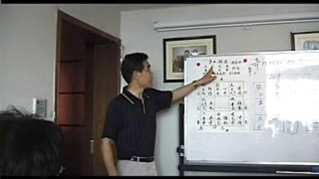 王凤麟阴盘奇门遁甲第九期面授班讲座视频13