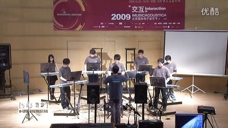 2009北京国际电子音乐节现场 程伊兵作品 UF火键 演示