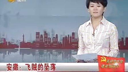 辽宁都市新北方午汇天下2011年9月26日