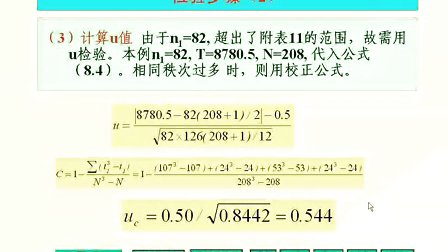 27 第8章 秩和检验-02(50分)