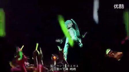 初音未来日的感谢祭 世界第一公主殿下 3D演唱会