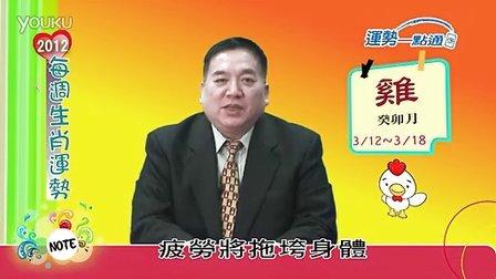 2012.03.1203.18开运生肖运势(鸡)