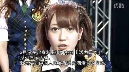 [宣传片]120212 AKB48 活力啦啦队[日本活力]感谢中国人民