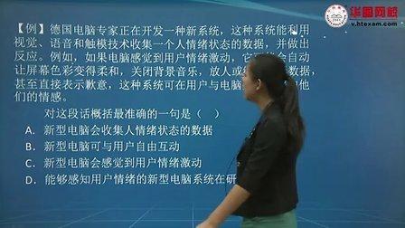 华图中公2015公务员考试国考行测申论辅导