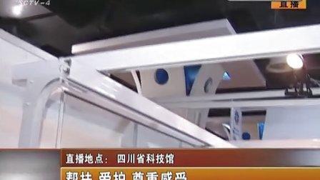 国内首款天轨移位系统:四川卫视新闻现场栏目直播报道