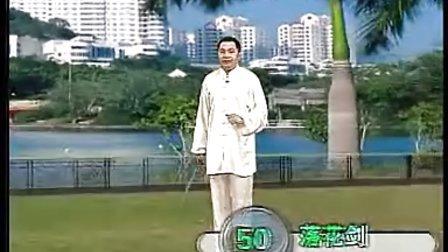 黄康辉陈式56式太极剑06