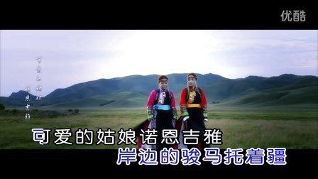 科尔沁姐妹-诺恩吉雅 原版1080p