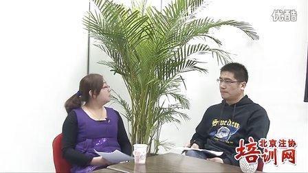 注会心路历程访谈-注册会计师-北京注协培训网