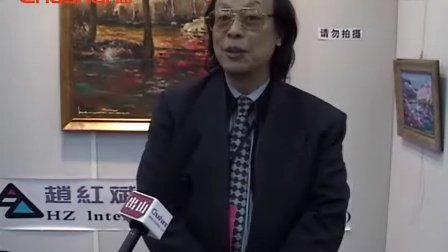 画家赵红斌接受出山网媒体采访