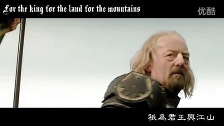 The Lord of the Rings & Emerald Sword MAD 中英内嵌字幕版