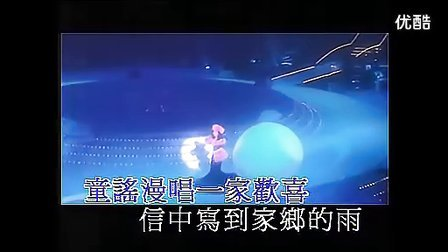 徐小凤—故乡的雨