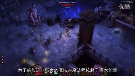 年轻叛逆:暗黑破坏神3魔法师官方详细介绍中文版