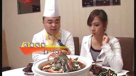 《味道湖南》——长沙吃湘喝辣