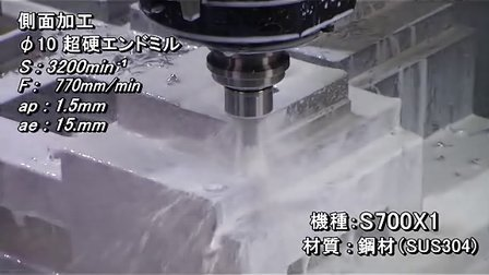 日本兄弟数控钻攻中心S500x1 钢件加工视频