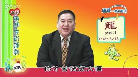 2012.03.1203.18开运生肖运势( 龙)