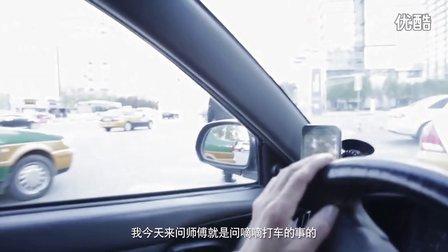Mike隋4G玩转北大清华 (下)