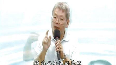 原始点疗法讲座-张钊汉原始点疗法15