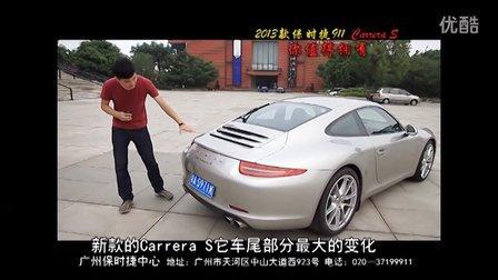 《车生活》试驾保时捷911 Carrera S