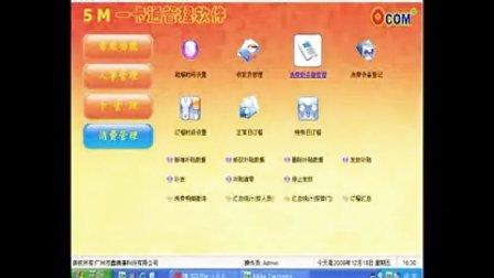 OCOM食堂消费机 食堂售饭机-5M系统订餐管理
