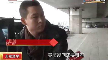 北京电视台:神州租车提醒您:年底想租车,还需早预定
