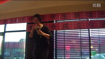NAIT 2011 中秋晚会 Part4