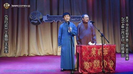 2013-12-14 《当行论》丁嘉恒 王长宝