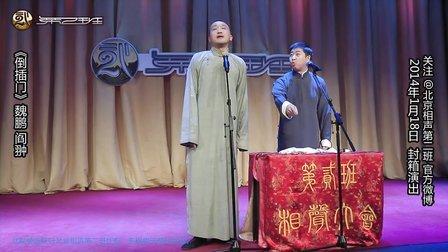 2013-12-14 《倒插门》魏鹏 阎翀