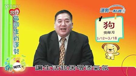 2012.03.1203.18开运生肖运势(狗)
