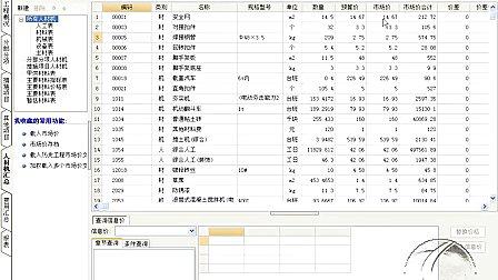 广联达G4全套视频教程28集 全套40集