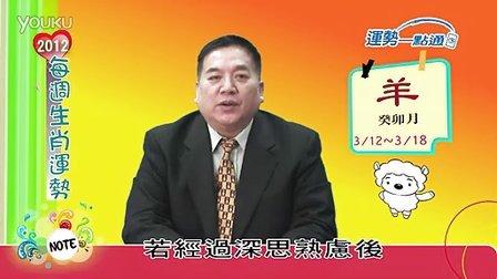 2012.03.1203.18开运生肖运势(羊)