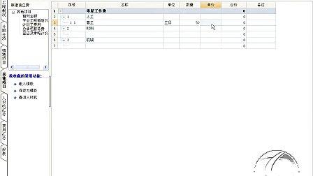 广联达G4全套视频教程30集 全套40集