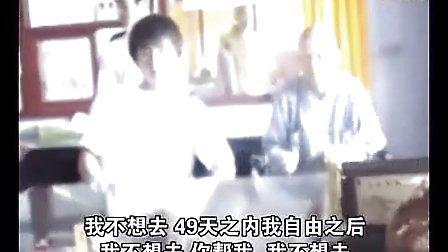 田家共业果报1(共4集)