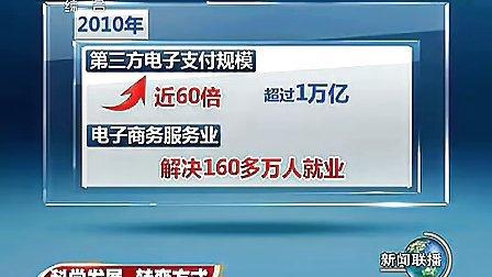 淘众福电子商务ABC(多方共赢)模式--十二五规划创富先机