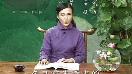 弘一大师格言录——(妙玉)讲解-第七集