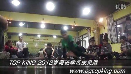 重庆街舞培训(TK)TOPKING舞蹈传媒2012年寒假BREAKING班年前成果展