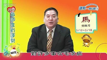2012.03.1203.18开运生肖运势(马)