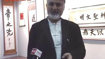 画家华赞接受出山网媒体采访