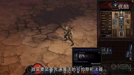 暗黑破坏神3巫医官方详细介绍抢先中文版