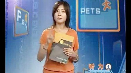 全国英语等级 PETS (39) 视频教程五级全(赠资料80讲)  全套原版QQ896730850