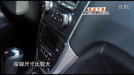 《车生活》试驾广汽传祺GS5 1.8T