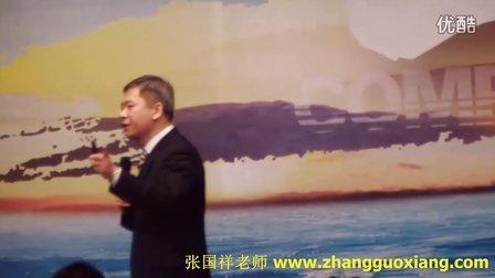 张国祥老师风趣幽默说流程