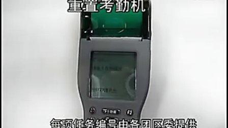 rfid手持机(广州亚运会应用操作视频)