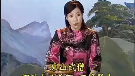 东北大鼓书六祖慧能传49