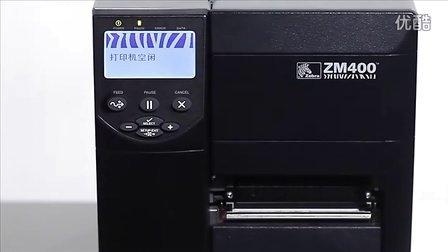 Zebra ZM400打印效果测试FEED键自检