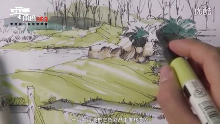 陈立飞老师—小品景观马克笔上色-广州零角度手绘培训教程