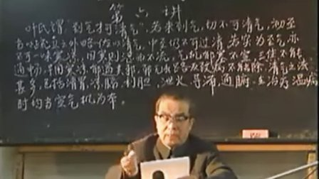 赵绍琴中医讲座 04_标清